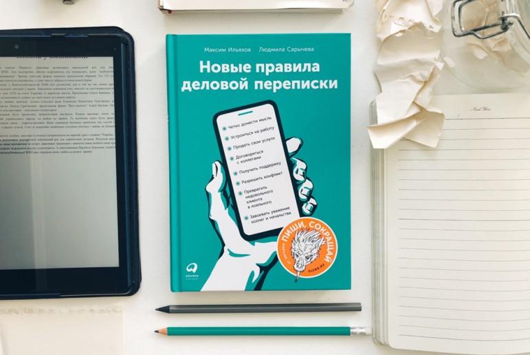 Новые правила деловой переписки Ильяхов