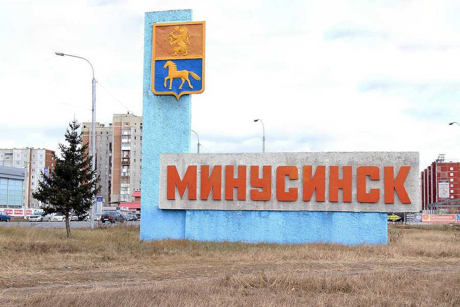Минусинск стелла