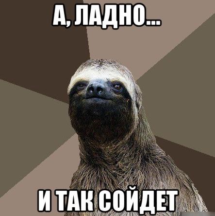Ленивец и так сойдет