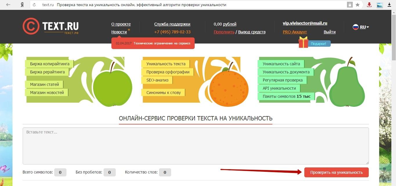 Проверка на уникальность Text.ru