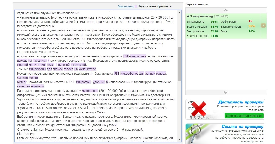 Text.ru выделил плагиат