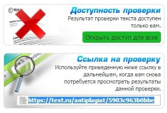 Ссылка на уникальность Text.ru
