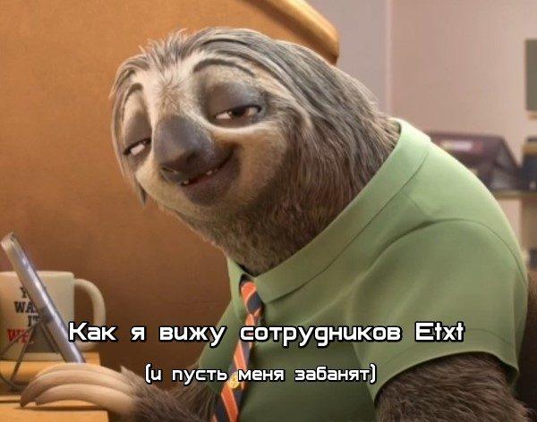 Ленивец Зверополис
