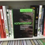 «Копирайтинг. Простые рецепты продающих текстов»: книга Т. Асланова
