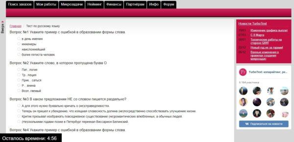Тест на знание русского