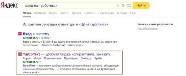Дескрипшн в Яндекс пример