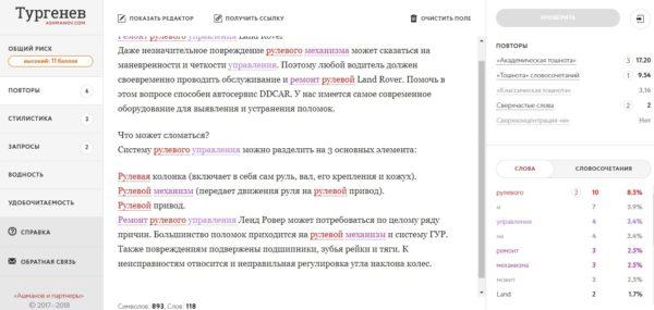 """Проверка статьи со спамом на """"Тургеневе"""""""