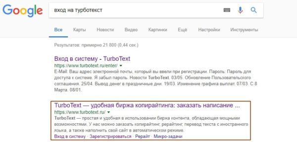 Дескрипшн в Google пример