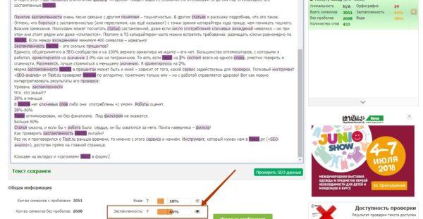 Результат SEO-анализа Text.ru