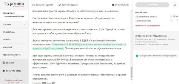 """Результаты проверки на """"Тургеневе"""""""