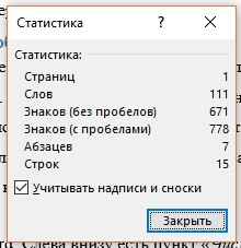 Статистика Ворд