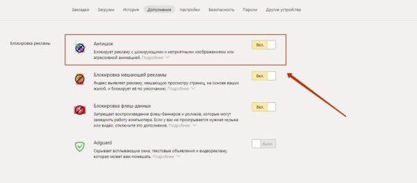 Плагин Антишок в Яндекс. Браузере