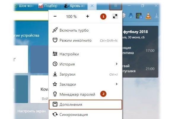 "Дополнения в ""Яндекс. Браузере"""