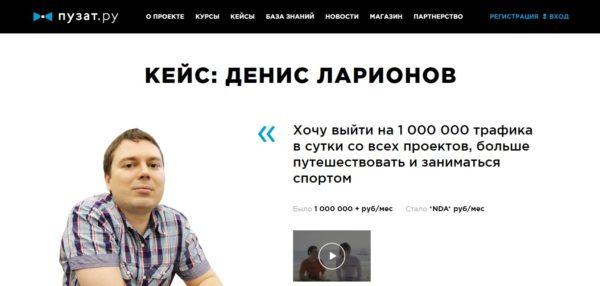 Кейс Ларионов
