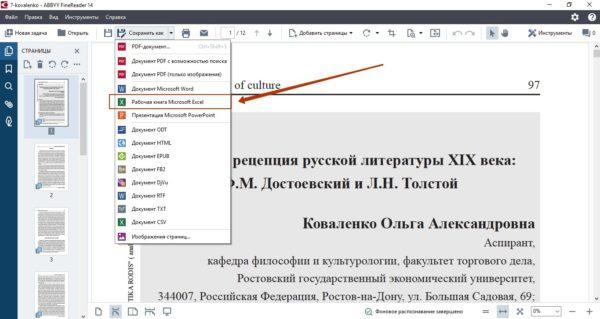 Перевод в Excel