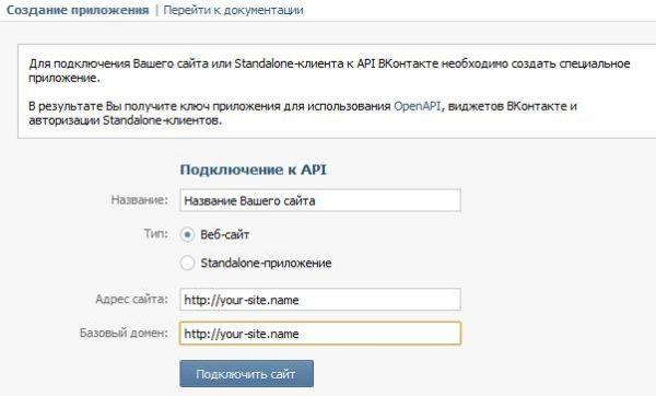 Доменное имя в Vkontakte wall post