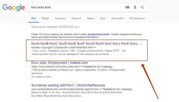 Шаг 2 для Гугл