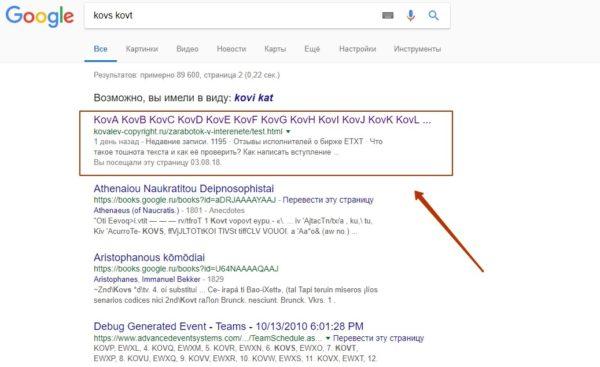 Шаг 3 для Гугл
