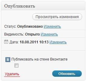Публиковать на стене Вконтакте WordPress