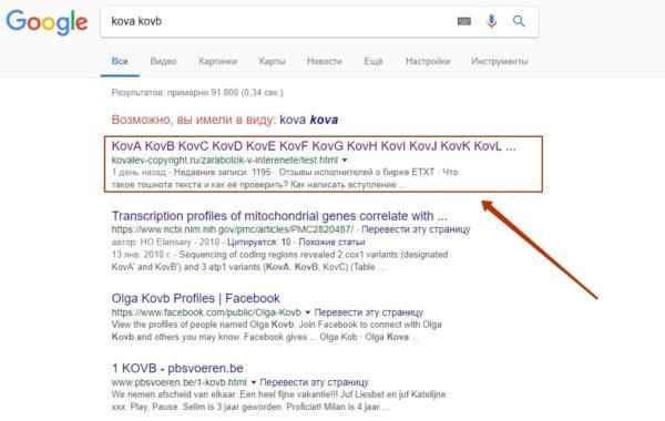 Шаг 1 для Гугл