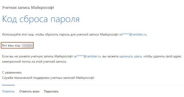 письмо от skype
