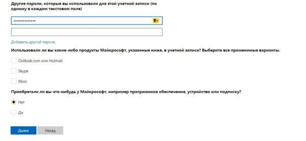 Вторая страница анкеты