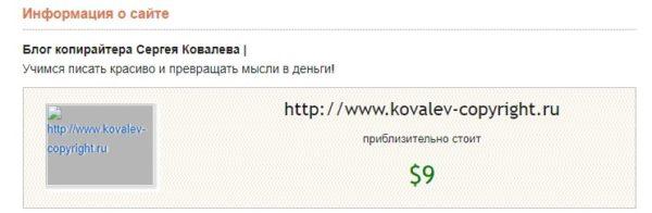 my site cost отчет
