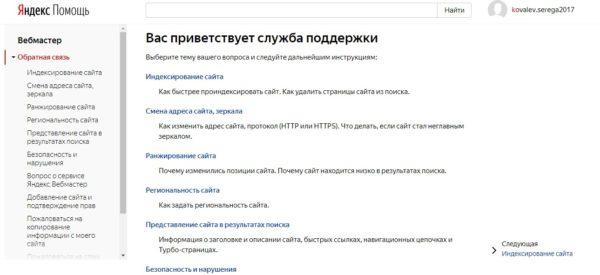 Яндекс.Помощь