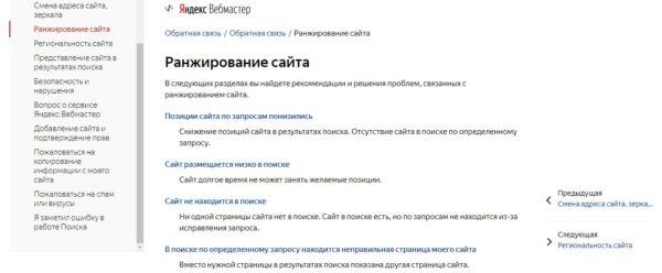 Ранжирование сайта