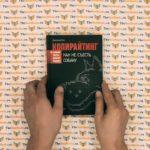 «Копирайтинг. Как не съесть собаку»: обзор книги Дмитрия Кота