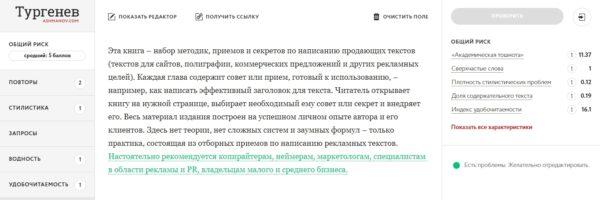 Проверка по Тургеневу