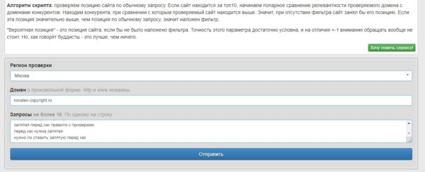 Сервис проверки санкций Кулаков