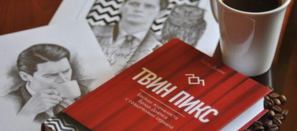 Красная книга про Twin Peaks