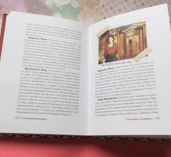 Шрифт книги Twin Peaks