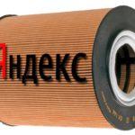 """Что такое «Новый» фильтр """"Яндекс"""" и как его снять?"""
