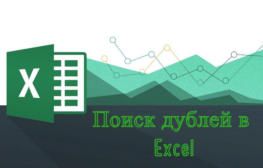Поиск дублей Excel