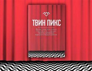 Книга Twin Peaks