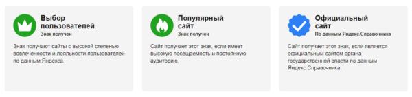Знаки Яндекс