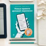 """Обзор книги """"Новые правила деловой переписки"""""""