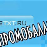 Промо-баллы от ETXT – как рыбе зонтик