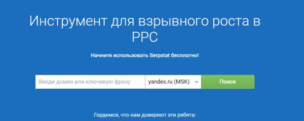 Проверка в Serpstat