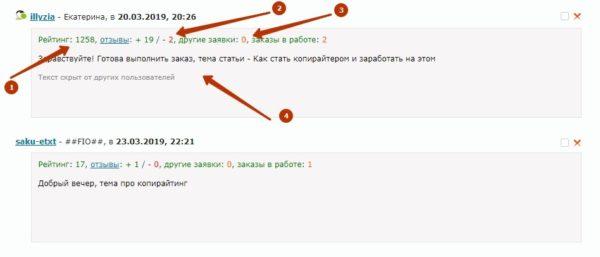 заявки на etxt
