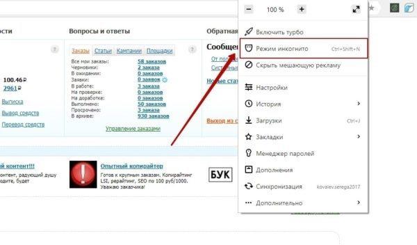 "Меню в ""Яндекс Браузере"""