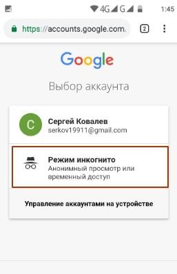 Анонимный просмотр Chrome