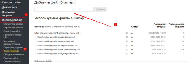 добавить файл sitemap