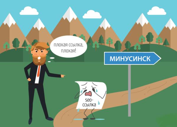 Ссылку отправляют в Минусинск