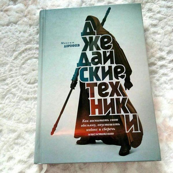 Книга Дорофеева