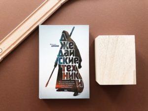 Книга Джедайские техники