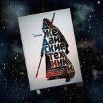 Максим Дорофеев «Джедайские техники»: обзор книги