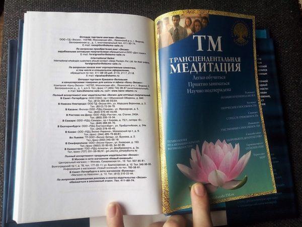 Реклама медитации